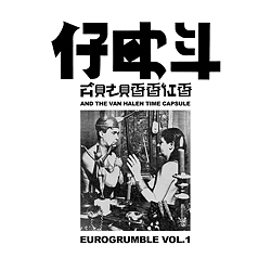 Hey Colossus and the Van Halen Time Capsule - Eurogrumble Vol 1